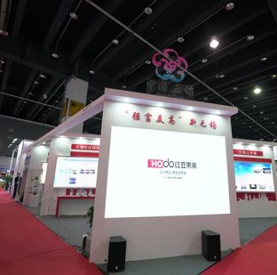 红豆股份亮相2021中国国际电子商务博览会