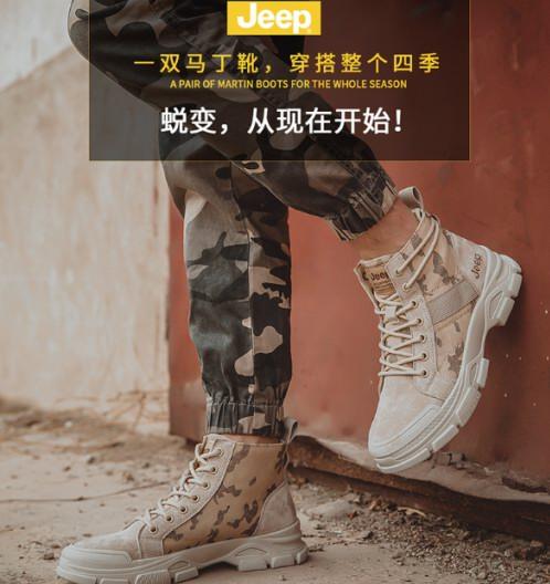 JEEP高端休闲品质男鞋  让舒适优雅成就绅士无敌气场