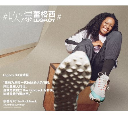 "Reebok推出 Classic Leather Legacy复古跑鞋 ""蕾格西""狂欢升级,吹爆年轻世代"