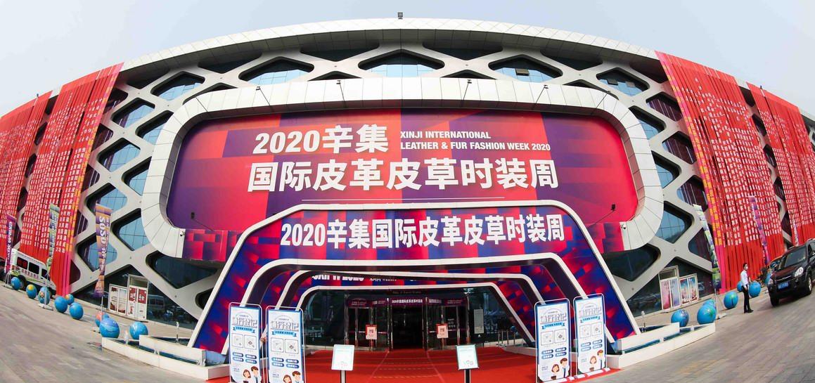逆风亮剑共襄盛举 2020辛集国际皮革皮草时装周盛大开幕